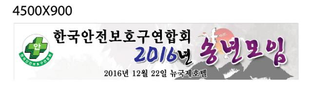 송년의밤-현수막2016.jpg